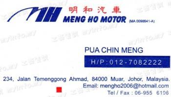 MENG HO MOTOR