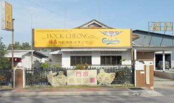HOCK CHEONG (MUAR) SDN BHD