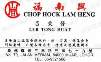 CHOP HOCK LAM HENG
