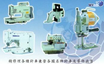 CHONG MAH SEWING MACHINE TRADING CO